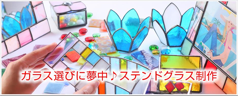 ステンドグラス工房・制作体験 伊豆高原のキララ